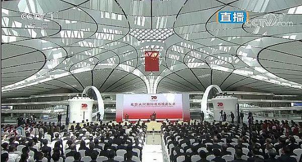 M-F3A PRO为北京大兴国际正规的快三平台机场投运典礼发声!