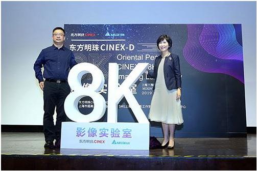 台达与东方明珠携手打造8K影像实验室,台达品牌长郭珊珊与东方明珠总编辑戴钟伟共同揭幕