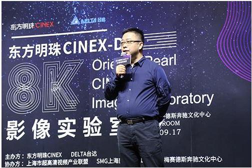 东方明珠总编辑戴钟伟致词时表示,CINEX-D8K影像实验室,是东方明珠与台达强强联手,优势互补的合作结晶,共同将科技创新带入大众生活