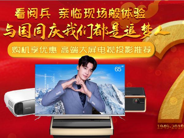 国庆如何选购高端大屏电视投影机专题