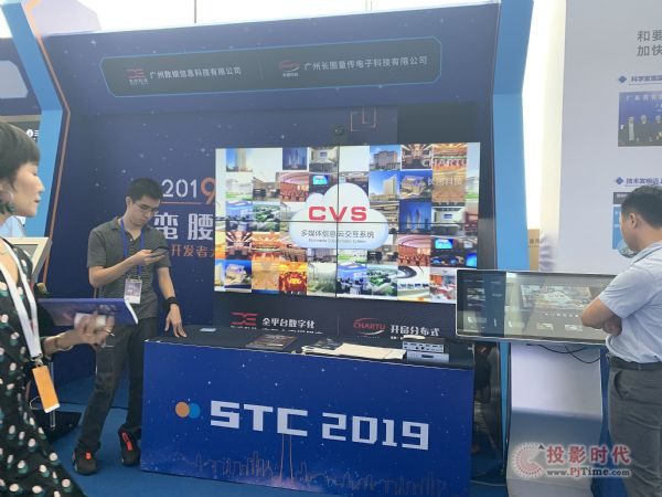 CHARTU长图5G AI分布式亮相广州小蛮腰科技大会