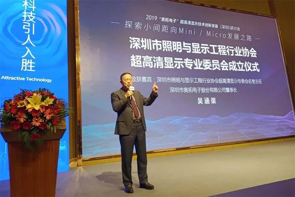 奥拓电子当选深圳市LED超高清显示专业委员会首任主任单位