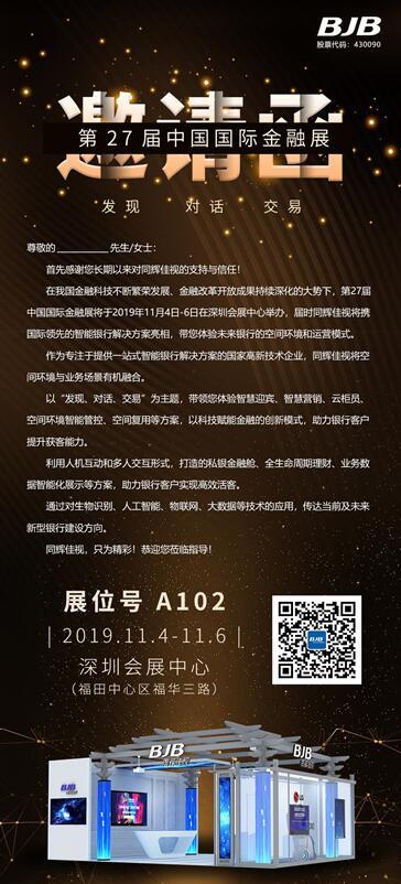 27届中国国际金融展ᅵ同辉信息带您体验一场蕴藏科技力量的金融盛会