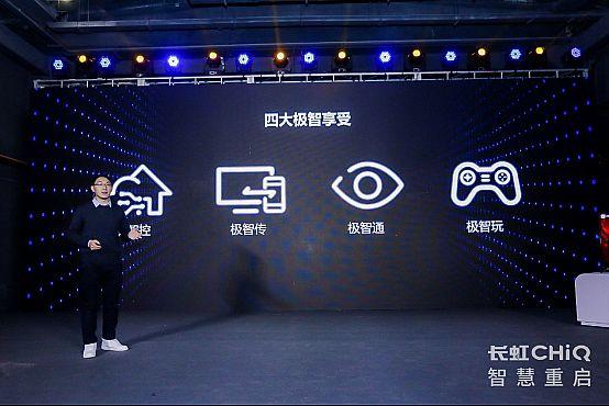 长虹CHiQ电视秋季新品发布会在京举行