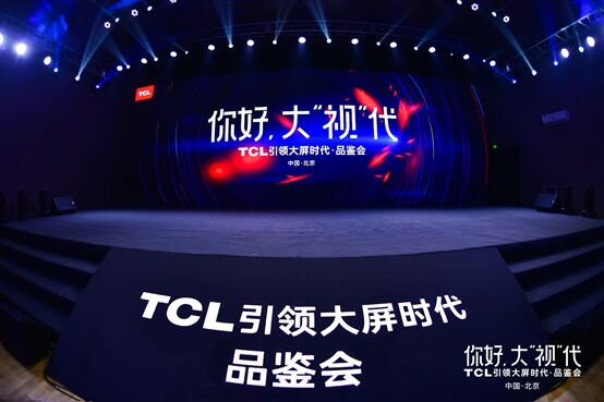 大屏观影是一种怎样的体验?TCL用一场由密室逃脱开场的大屏品鉴会来告诉所有人答案!