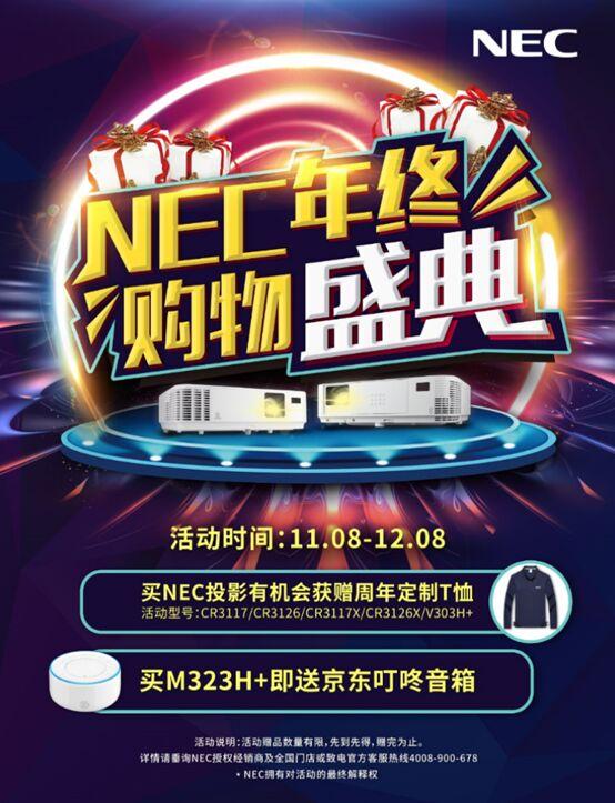 NEC开启年终购物盛典  多款投影机降至新低