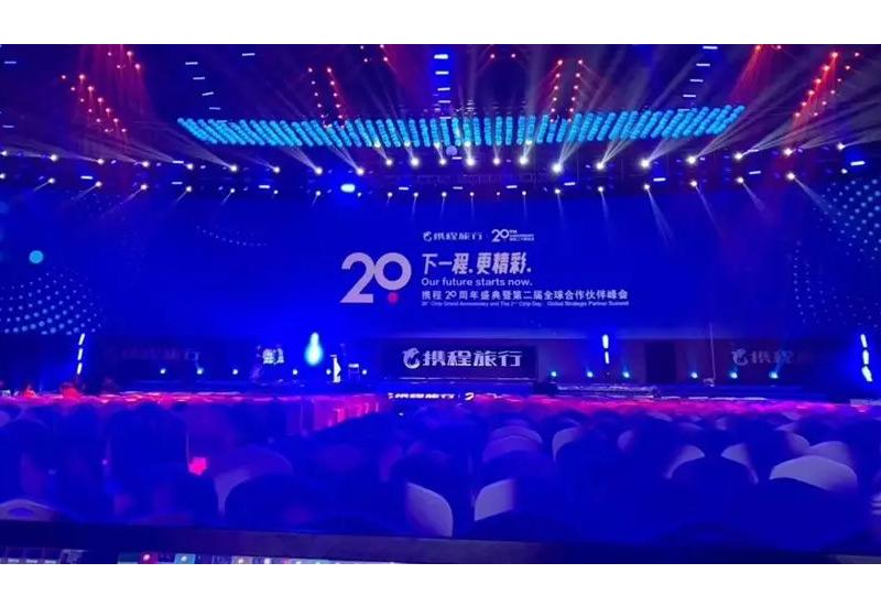 2019携程20周年盛典暨全球第二届全球合作伙伴峰会