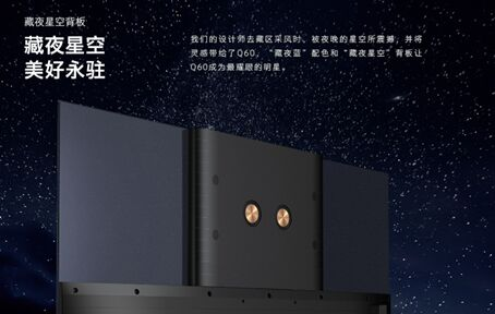 匠心打磨 创维Q60诠释高端电视工业设计