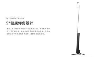 5°健康仰角 创维S81带来更舒适观看体验