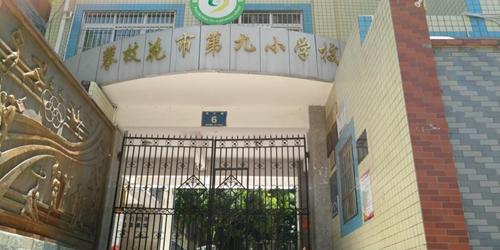 攀枝花东区教育信息化建设,看得见的改变才是价值所在!