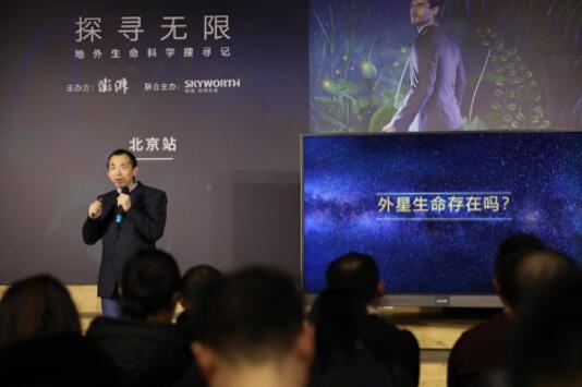 探寻生命科学,领略创新魅力 创维探寻无限北京站成功举办