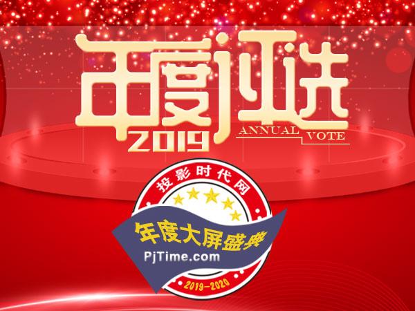 投影时代网2019年度大屏视听行业评选