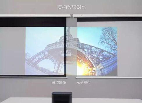 投影幕布的颠覆革命 极米光子幕正式发售