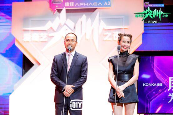 康佳独家总冠名爱奇艺尖叫之夜,年轻化营销为品牌赋能
