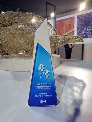 深圳创维-RGB电子有限公司荣获2019年澎湃新闻年度责任践行企业奖