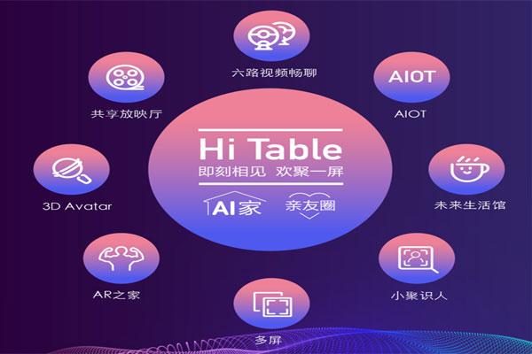 海信发布Hi Table定义未来电视