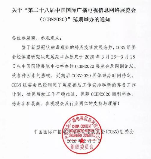 第二十八届中国国际广播电视信息网络展览会CCBN2020延期举办
