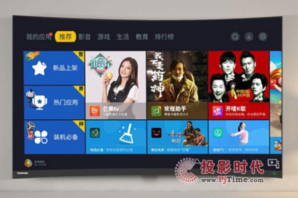 东芝65U6780C液晶电视