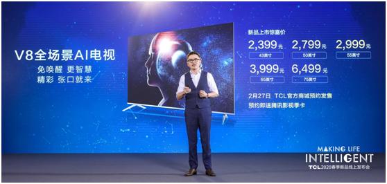 2019年销量3200万台稳居中国第一, TCL春季新品发布会推出首台量子点Pro电视