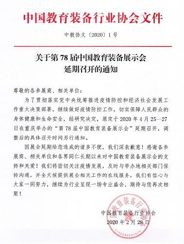 第78届中国教育装备展示会延期召开