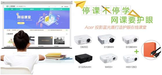 停课不停学,Acer 投影蓝光盾打造护眼在线课堂