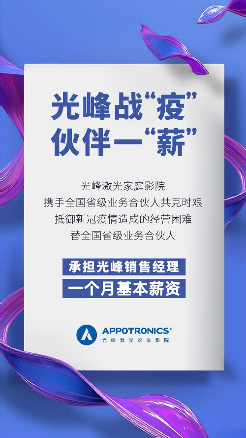 """光峰科技激光家庭院线正式启动""""伙伴一薪""""计划,与合作伙伴共克时艰"""