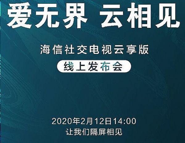 """""""全国一网"""":广电巨变推动视听革命"""