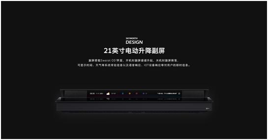 玩转AOD双息屏交互 创维W81系列电视引领智慧升级