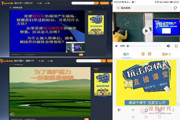 """锦州市聚力搭建""""空中课堂""""保障停课不停学"""