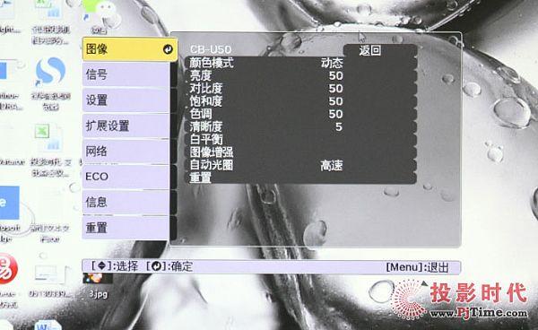爱普生商教投影机CB-U50_菜单详解