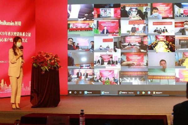 洲明科技2020年首次经销体系会议暨首批核心客户线上签约仪式
