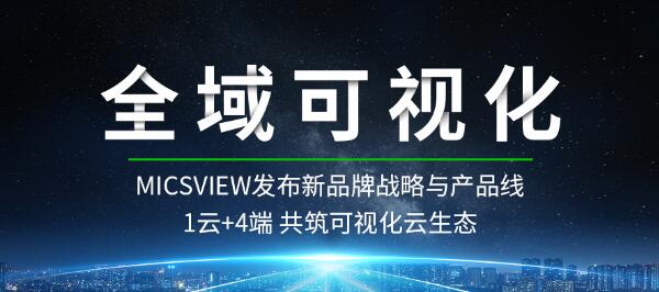 """智慧视频网络的进攻:上海寰视的""""全域云"""""""