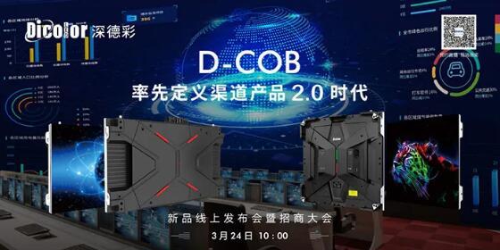深德彩全球网络首发D-COB技术及招商