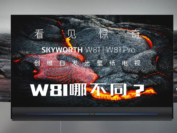 创维自发光壁纸电视W81全解析?