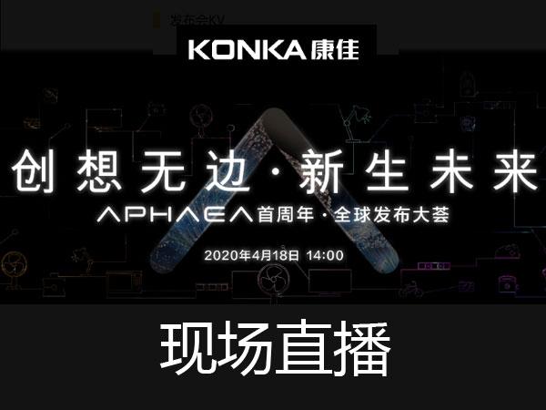 康佳APHAEA首周年全球发布会视频直播