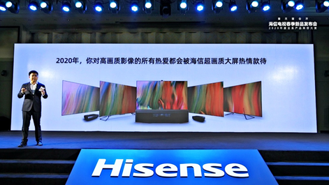海信发布2020年4大系列30余款电视新品