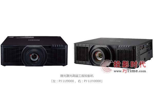 理光高端工程系列投影机PJLU9000及PJLU10000