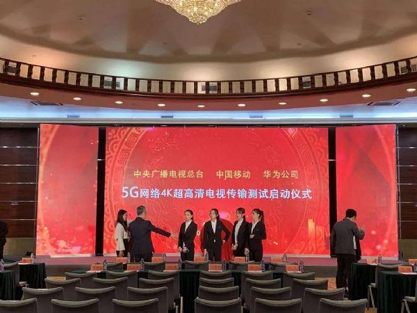 央视启动5G+4K超高清电视传输测试