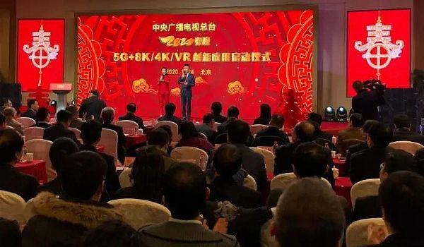 央视启动5G+8K/4K/VR创新应用