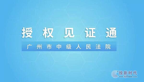 全国首创!奥威亚开发的在线授权平台今日在广州中院亮相