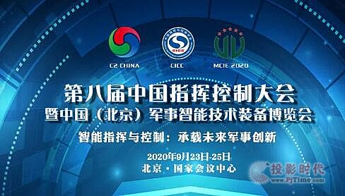 """关于延期举办""""第八届中国指挥控制大会暨中国(北京)军事智能技术装备博览会"""" 的通知"""