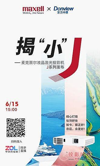 麦克赛尔发布预热海报 正式官宣将在6月15日下午发布新品
