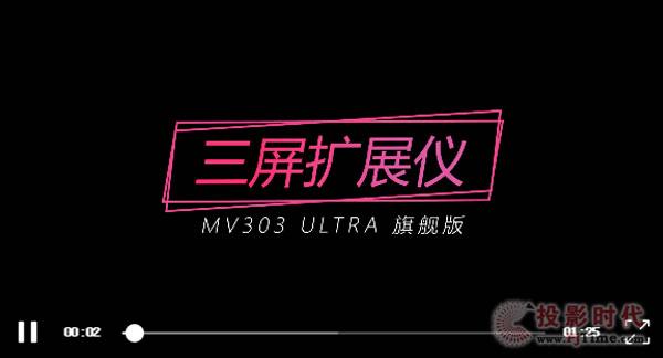 大视新品 旗舰三屏扩展仪MV303-Ultra
