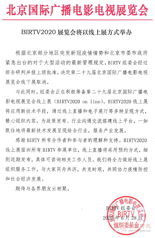 BIRTV2020展览会将以线上展方式举办