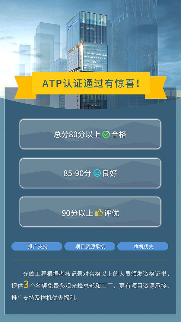 光峰工程ATP培训认证正式开营啦,首站深圳!