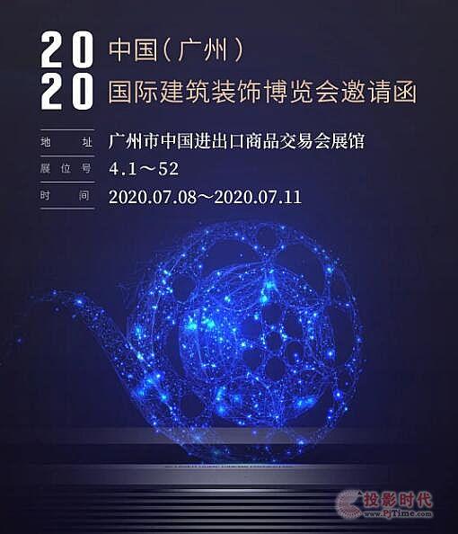 光峰4K激光家庭影院将亮相广州建博展