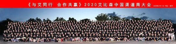 艾比森中国渠道商大会:坚守信任,共同奋斗!