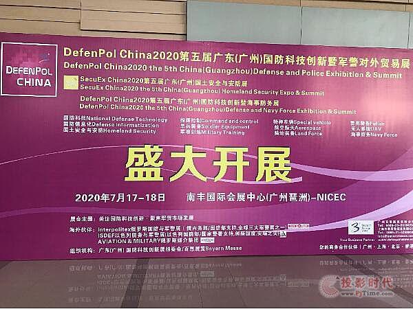 察打无人机机械外骨骼亮相DefenPol China2020第五届广州国防科技创新暨军警外贸展