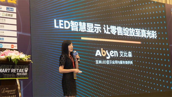 智慧零售科技峰会,艾比森LED智慧显示打造全新零售体验