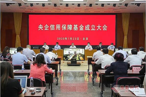 中国国新联合31家中央企业千亿信用保障基金落地